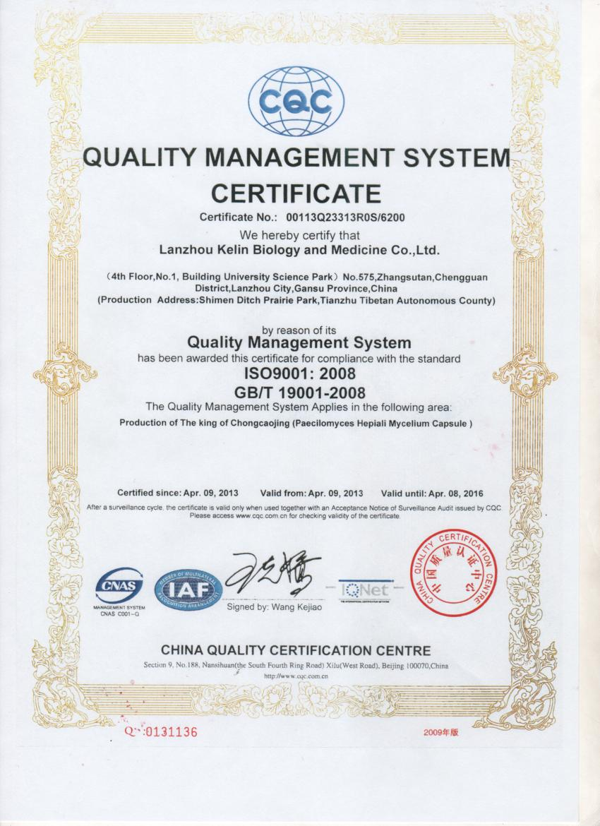 The ISO9001:2000 international quality management system certification