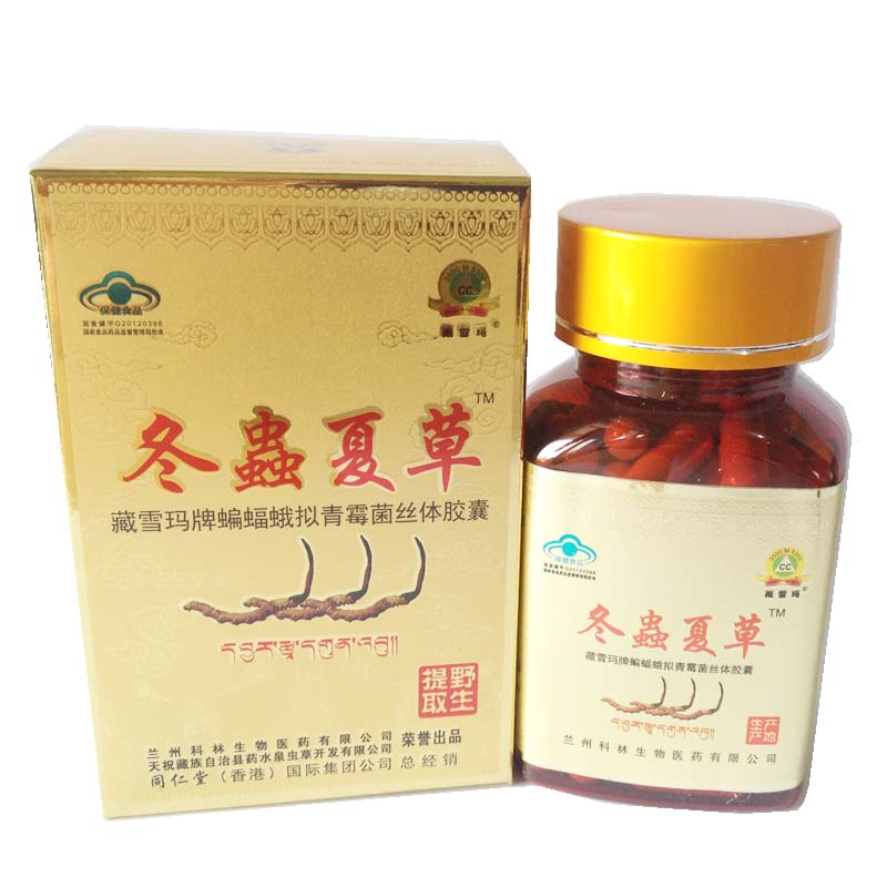 Zangxuema Cordyceps capsules 80 Caps/bottle Enhance immunity